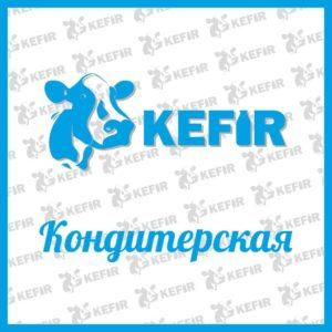 """Кондитерская """"Kefir"""""""