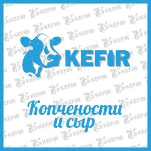 Копчености Kefir